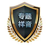 【专题】 男633-大师园
